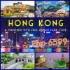 product - HONG KONG & SHENZHEN PACKAGE